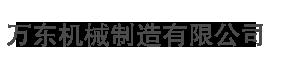 乐山市井yan县人气好deqipaijixie制造有限公司